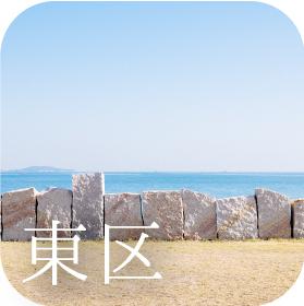 岡山市東区で探す 観光 グルメ