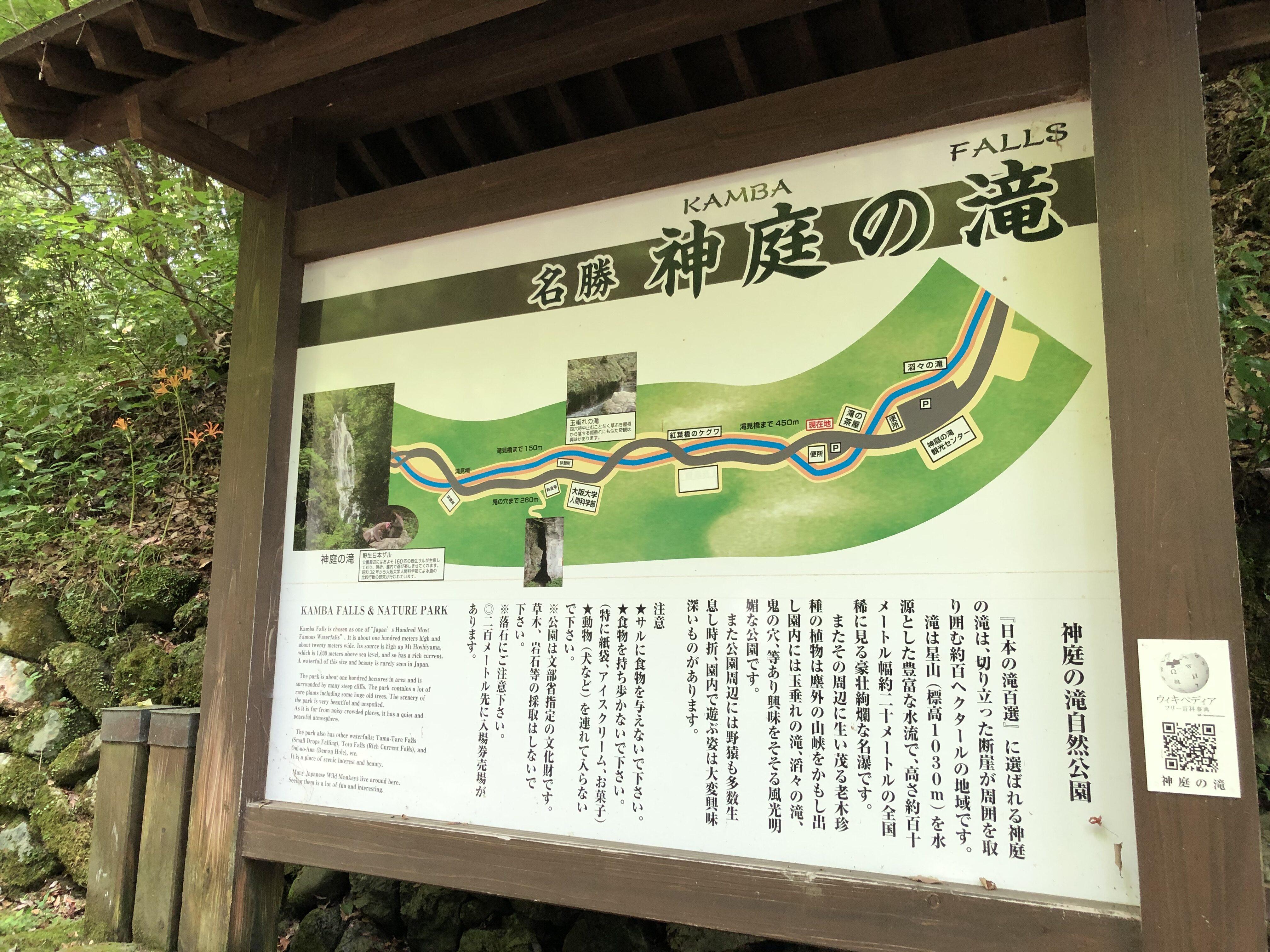 観光リポート~「神庭の滝(かんばのたき)」カラダ全体でマイナスイオンを浴びられる、西日本屈指の名瀑。おかやまイチオシの避暑地!~